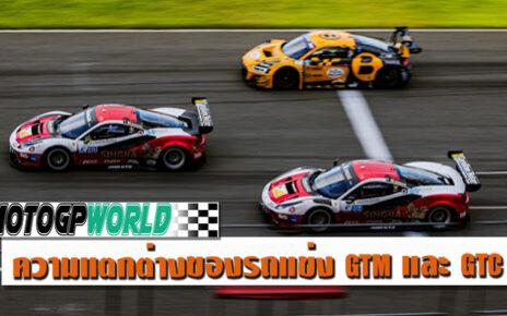 ความแตกต่างของรถแข่ง GTM และ GTC