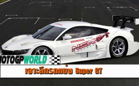 เจาะลึกรถแข่ง Super GT