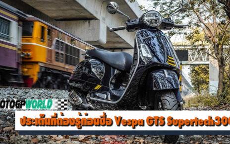 ประเด็นที่ต้องรู้ก่อนซื้อ Vespa GTS Supertech300
