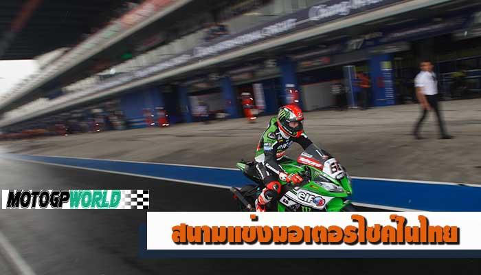 สนามแข่งมอเตอร์ไซค์ในไทย