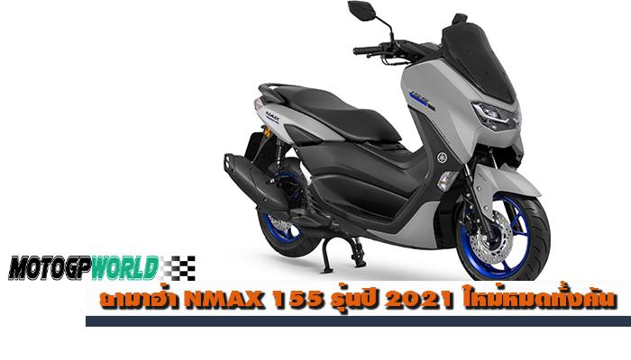 ยามาฮ่า NMAX 155 รุ่นปี 2021 ใหม่หมดทั้งคัน