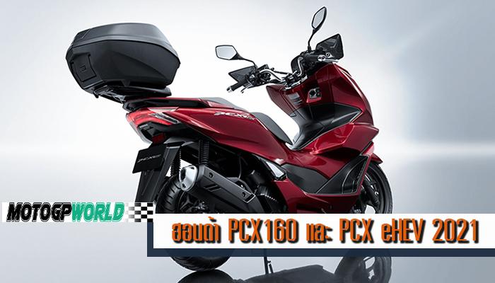 ฮอนด้า PCX160 และ PCX eHEV 2021