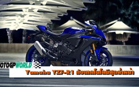 ซุปเปอร์สปอร์ตไบค์ Yamaha YZF-R1 กับเทคโนโลยีสุดล้ำหน้า