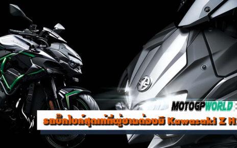 รถบิ๊กไบค์สุดเท่ที่ผู้ชายต้องมี Kawasaki Z H2