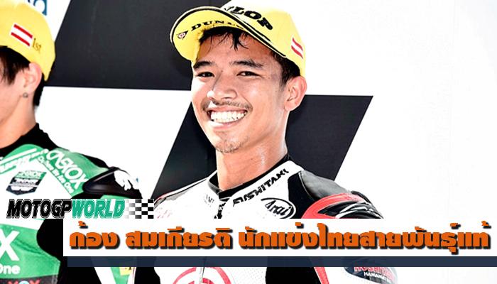 ก้อง สมเกียรติ นักแข่งไทยสายพันธุ์แท้