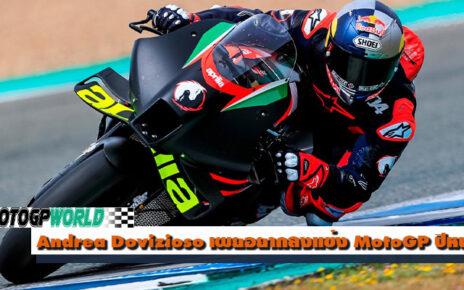 Andrea Dovizioso เผยอยากลงแข่ง MotoGP ปีหน้า