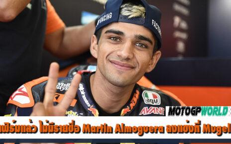 เฟิร์มแล้ว ไม่มีรายชื่อ Martín Almoguera ลงแข่งที่ Mugello