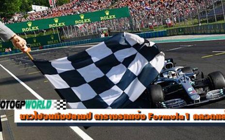 ยาวไปจนถึงปลายปี ตารางรถแข่ง Formula1 คลอดแล้ว