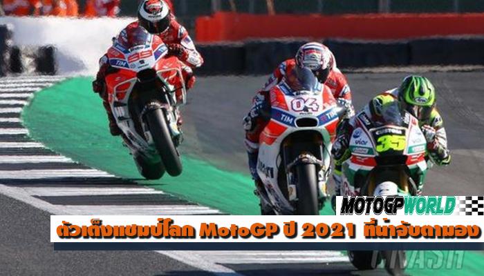 ตัวเต็งแชมป์โลก MotoGP ปี 2021 ที่น่าจับตามอง