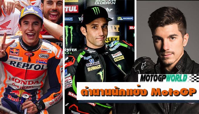 ตำนานนักแข่ง MotoGP