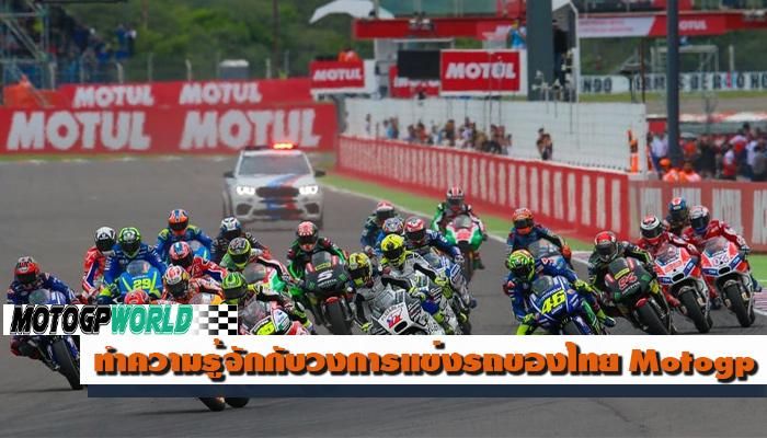 ทำความรู้จักกับวงการแข่งรถของไทย Motogp