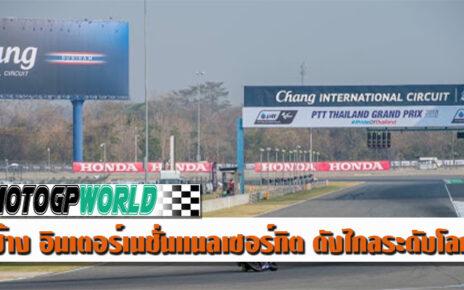 ช้าง อินเตอร์เนชั่นแนลเซอร์กิต สนามรถแข่งของไทย ดังไกลระดับโลก
