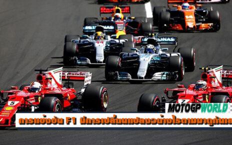การแข่งขัน F1 มีการเปลี่ยนแปลงอย่างไรตามมาดูกันเลย