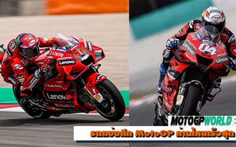 รถแข่งศึก MotoGP ค่ายไหนเร็วสุด