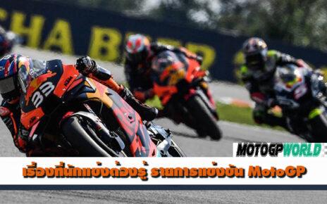 เรื่องที่นักแข่งต้องรู้เมื่อต้องไปเข้าร่วมรายการแข่งขัน MotoGP