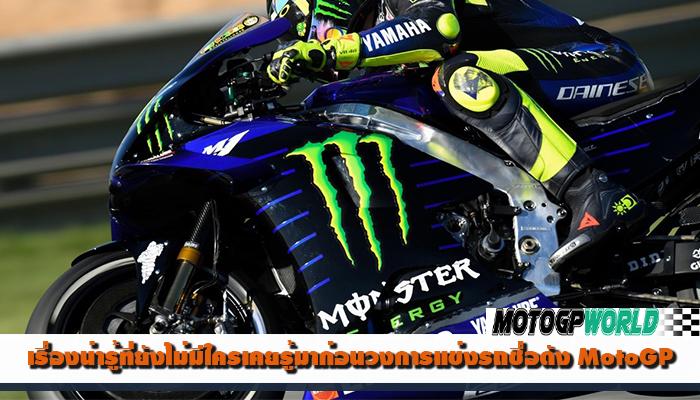 เรื่องน่ารู้ที่ยังไม่มีใครเคยรู้มาก่อนวงการแข่งรถชื่อดัง MotoGP