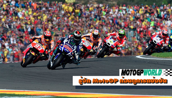 รู้จัก MotoGP ก่อนดูการแข่งขัน