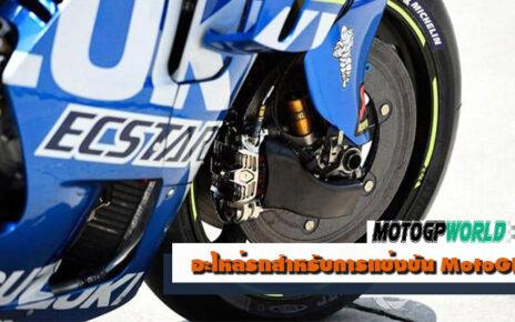 อะไหล่รถสำหรับการแข่งขัน MotoGP