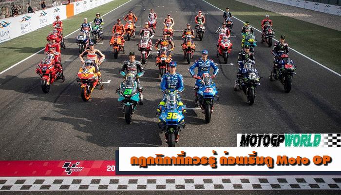 กฎกติกาที่ควรรู้ ก่อนเริ่มดู Moto GP