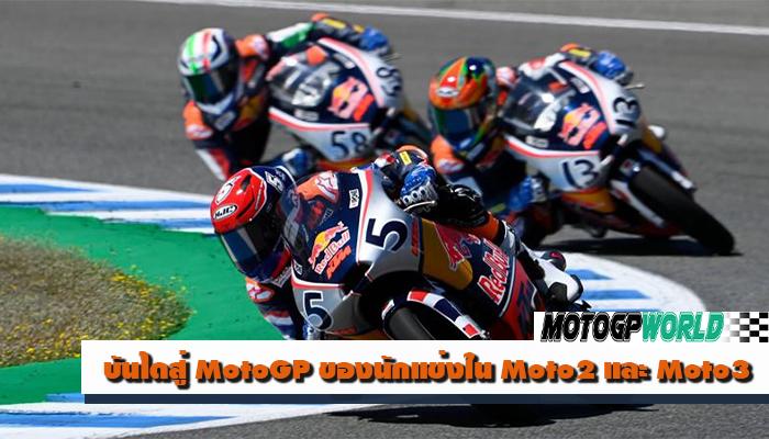บันไดสู่ MotoGP ของนักแข่งใน Moto2 และ Moto3