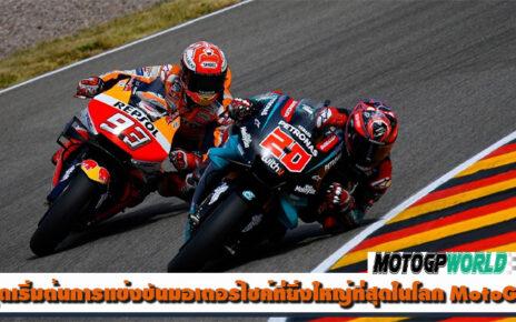 จุดเริ่มต้นการแข่งขันมอเตอร์ไซค์ที่ยิ่งใหญ่ที่สุดในโลก MotoGP