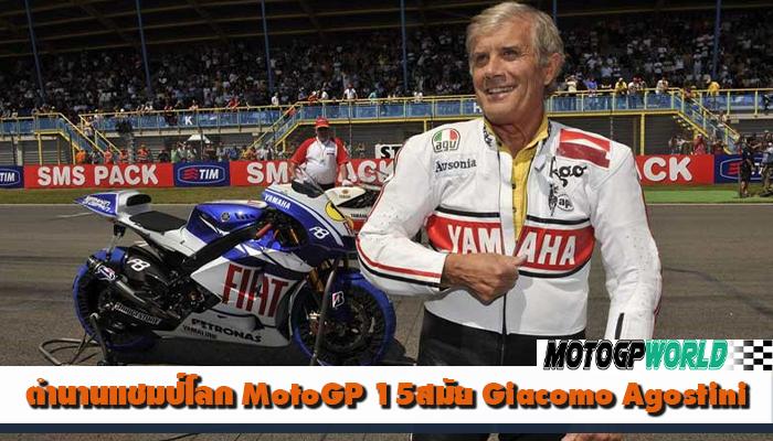 ตำนานแชมป์โลก MotoGP 15สมัย Giacomo Agostini