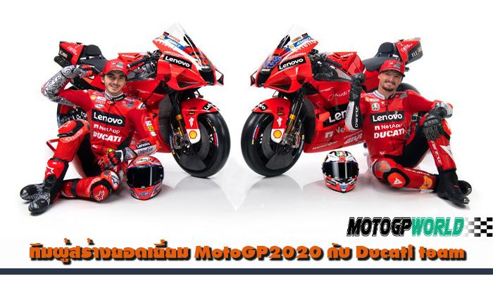 ทีมผู้สร้างยอดเยี่ยม MotoGP2020 กับ Ducati team