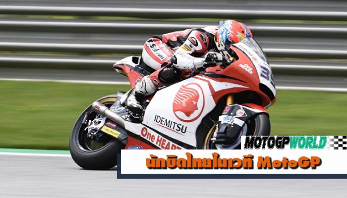 นักบิดไทยในเวที MotoGP