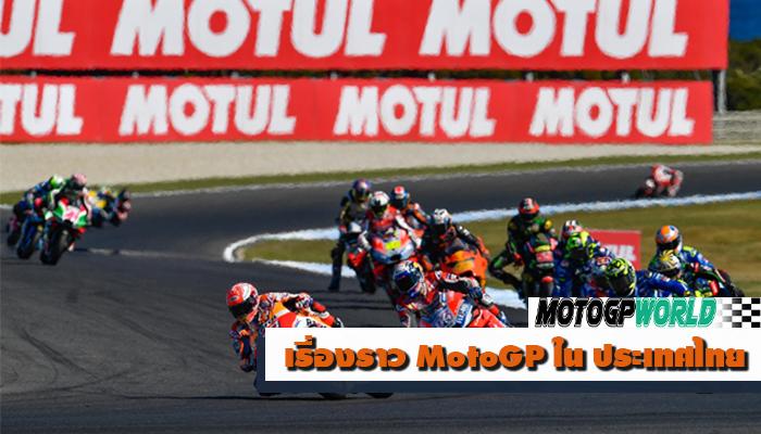 เรื่องราว MotoGP ใน ประเทศไทย