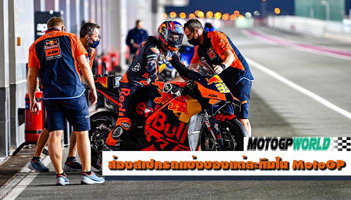 ส่องสเปครถแข่งของแต่ละทีมใน MotoGP