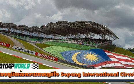 สมรภูมิแห่งความภาคภูมิใจ Sepang international Circuit