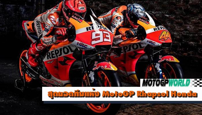 สุดยอดทีมแห่ง MotoGP Rhapsol Honda