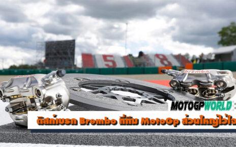 ดิสก์เบรก Brembo ที่ทีม MotoGp ส่วนใหญ่ไว้ใจ