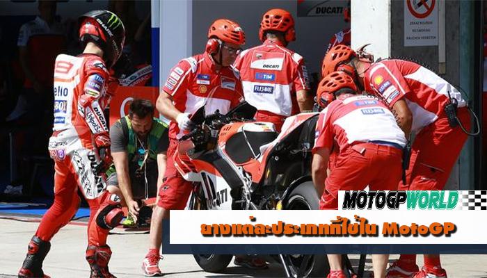 ยางแต่ละประเภทที่ใช้ใน MotoGP