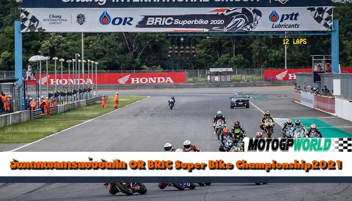 อัพเดทผลการแข่งขันศึก OR BRIC Super Bike Championship2021