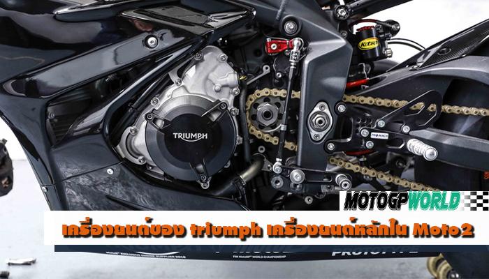 เครื่องยนต์ของ triumph เครื่องยนต์หลักใน Moto2